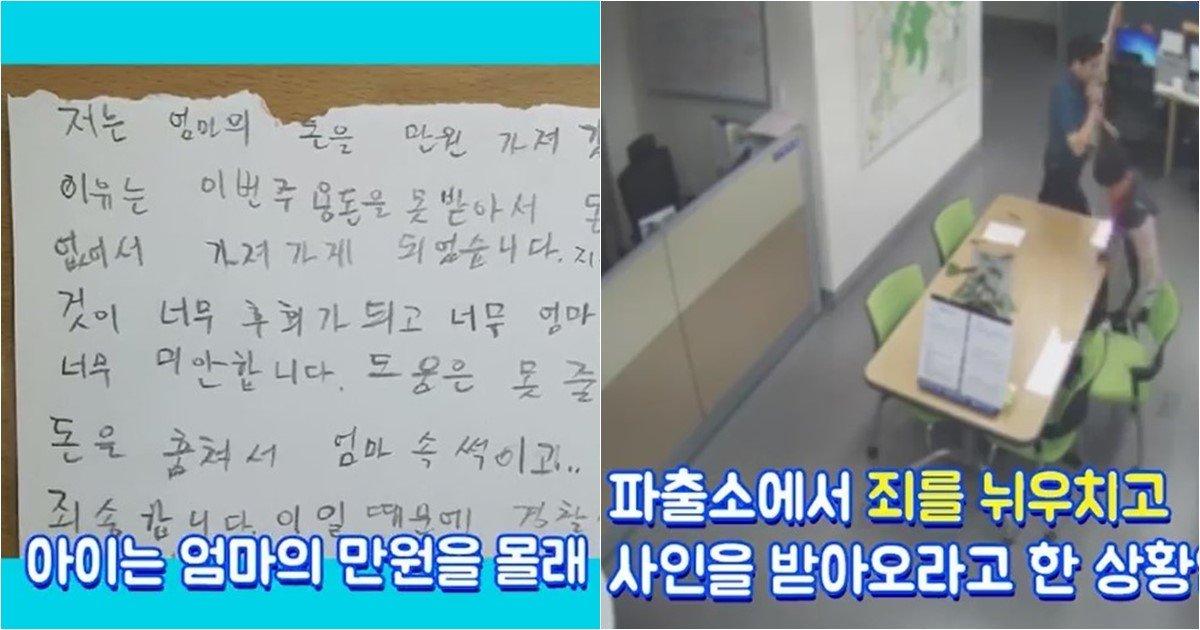 s 42.jpg?resize=412,232 - 지갑에서 '1만원' 훔친 아들을 '경찰서'에 보낸 엄마의 훈육법