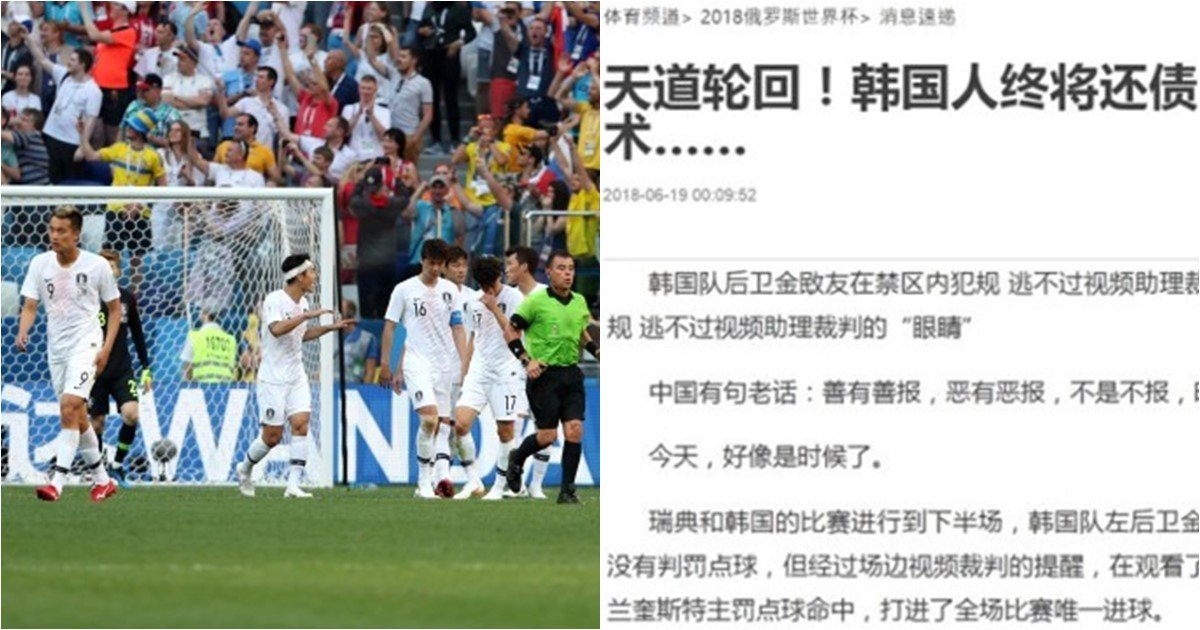 s 51.jpg?resize=300,169 - '한국VS스웨덴' 경기 후, 한국 '조롱'하는 중국·일본 네티즌들
