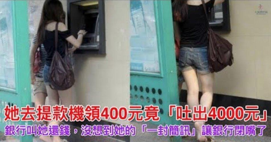screen shot 2018 06 08 at 12 49 26 pm.png?resize=648,365 - 她去提款機領400元竟「吐出4000元」,銀行叫她還錢,沒想到她的「一封簡訊」讓銀行閉嘴了!
