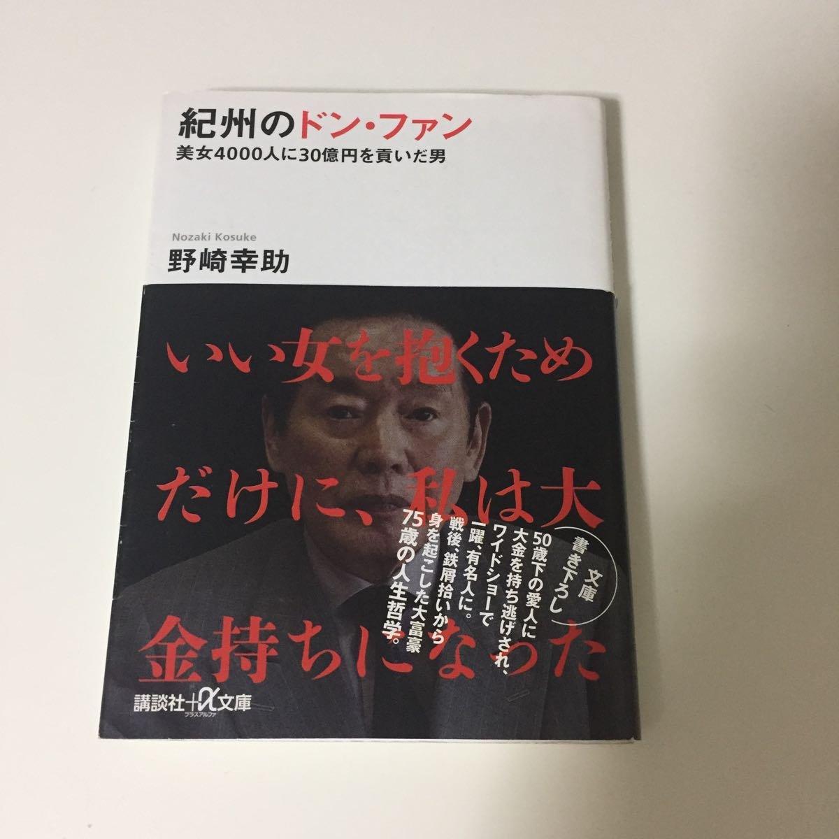 Image result for 野崎幸助 紀州のドン・ファン 美女4000人に30億円を貢いだ男