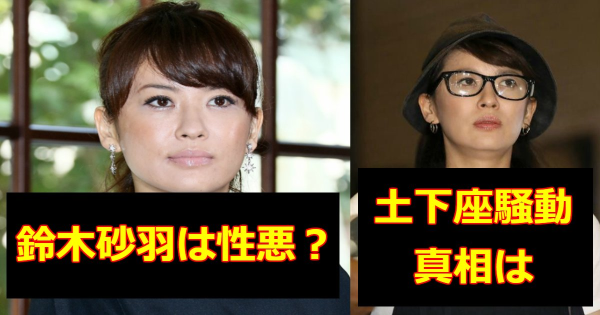 suzuki 1.png?resize=1200,630 - 鈴木砂羽は性悪?離婚原因や土下座騒動について総まとめ