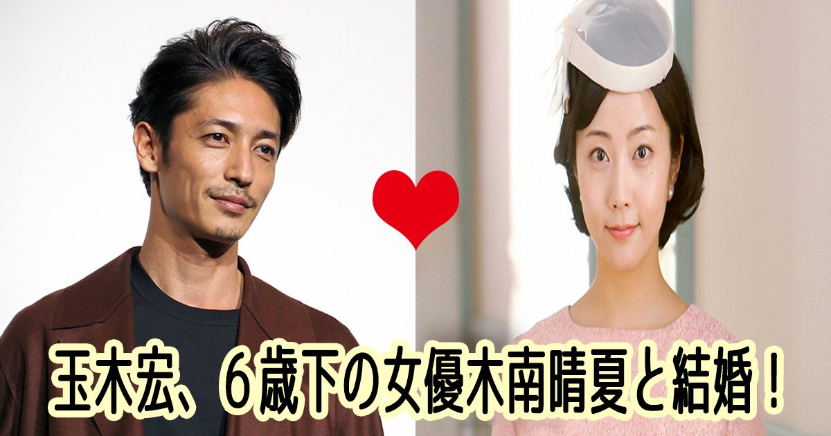 tamaki kinami kekkon th.png?resize=412,232 - 玉木宏、6歳下の女優木南晴夏と結婚!結婚相手に求める条件が高すぎて話題?