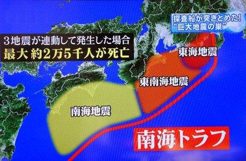 Image result for 南海トラフ地震 松井照子