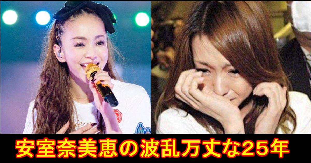 "unnamed file 10.jpg?resize=648,365 - 伝説の歌姫「安室奈美恵」の最後の""ライブ""と、苦労した人生。"