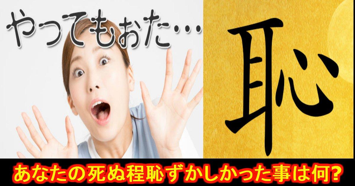 unnamed file 13.jpg?resize=1200,630 - 【恥ずかしすぎる!】みんなの失敗談が面白過ぎる!