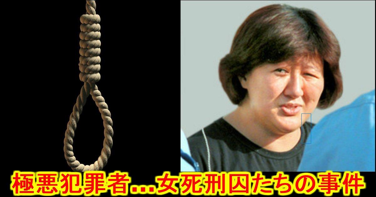 "unnamed file 25.jpg?resize=300,169 - 【観覧注意】凶悪事件!日本の""女""死刑囚まとめ"