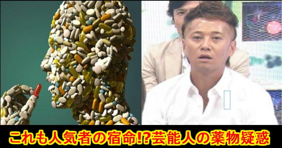 薬物 疑惑 界 芸能