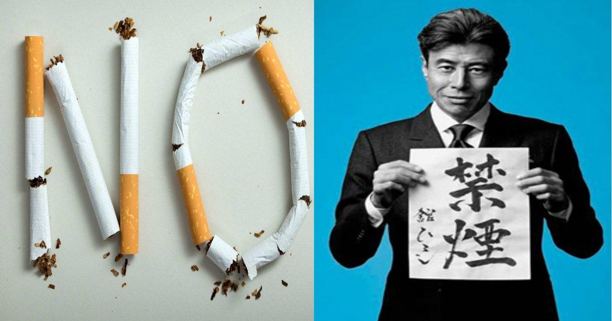 unnamed file 3.jpg?resize=1200,630 - 【タバコを卒業しよう!】芸能人が『禁煙』した方法まとめ