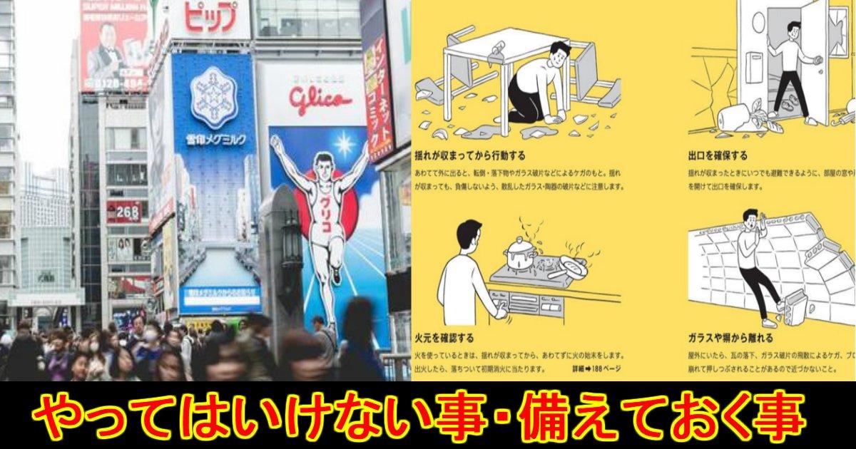 unnamed file 34.jpg?resize=300,169 - 【大阪地震】これは大震災の前触れ!?災害に備えておくべきこと...