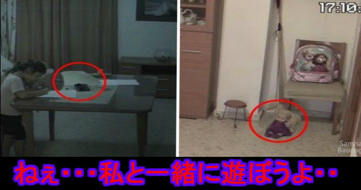 unnamed file 50.jpg?resize=412,232 - 『私と遊んで...』子供にイタズラする人形の幽霊・・・。