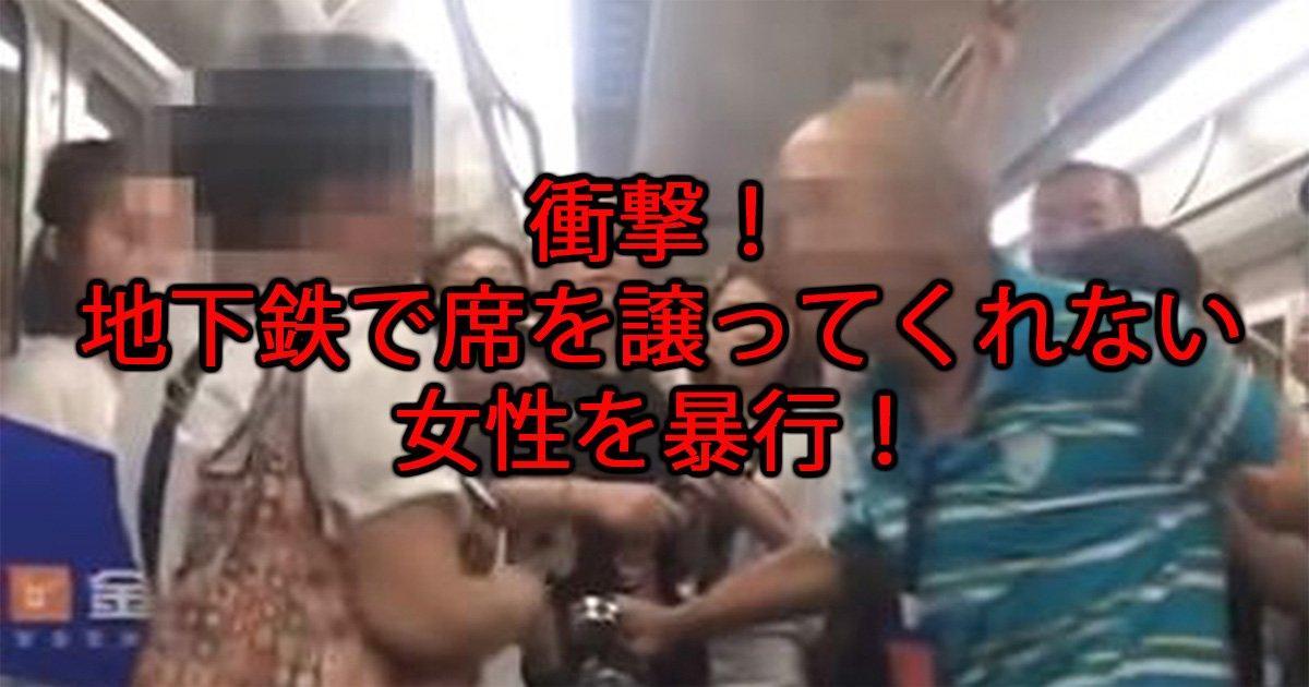 untitled 1 188.jpg?resize=412,232 - 【衝撃】地下鉄で席を譲ってくれない女性を暴行!