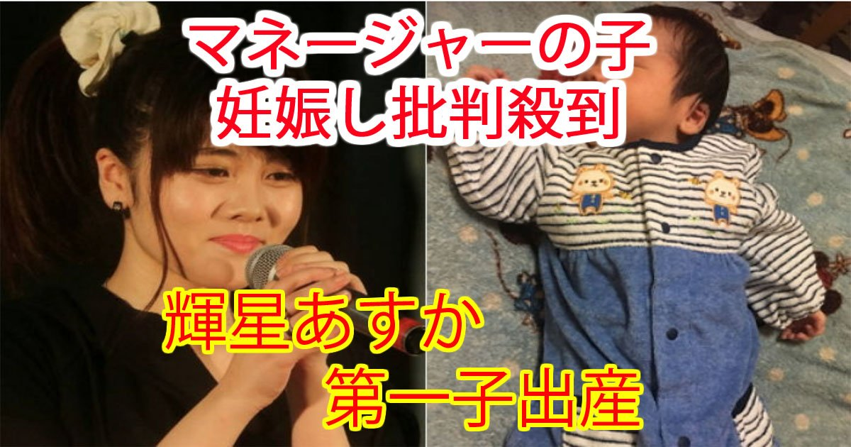 untitled 2 2.jpg?resize=1200,630 - 【衝撃】マネージャーとの子を妊娠&出産!元アイドル・輝星あすか