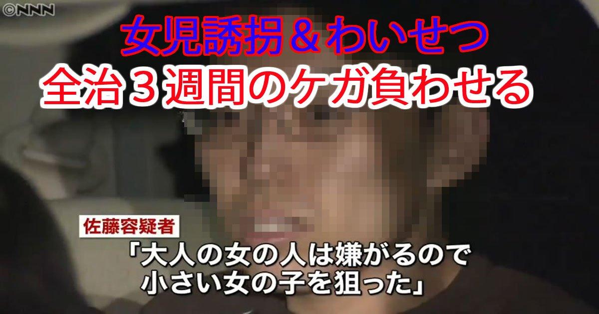 untitled 2 3.jpg?resize=300,169 - 女児誘拐&わいせつで55歳男逮捕!「酒に酔って覚えていない」と供述
