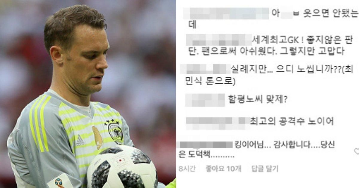 untitled 22.jpg?resize=300,169 - 경기 후 '노이어' 인스타에 실시간으로 올라오는 '한국어' 댓글들