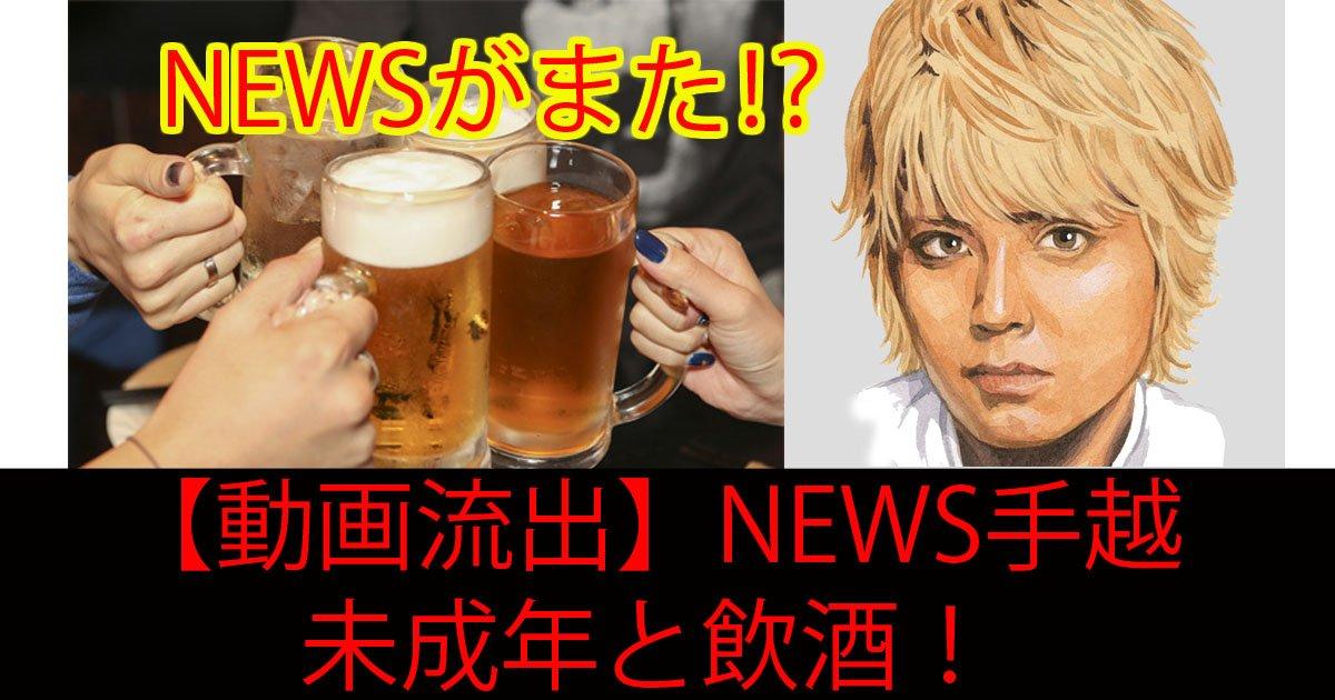 untitled 3 1.jpg?resize=1200,630 - 【衝撃】NEWSがまた…手越祐也も未成年との飲酒が発覚!