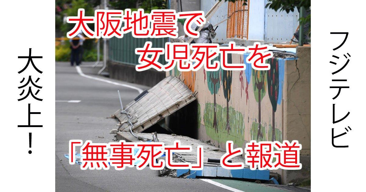 untitled 4 2.jpg?resize=1200,630 - 【大炎上】フジテレビが大阪地震「無事死亡です」と報道か
