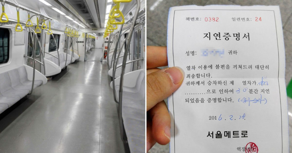 untitled 6.jpg?resize=300,169 - 지하철 지연증명서 간편 발급 방법!