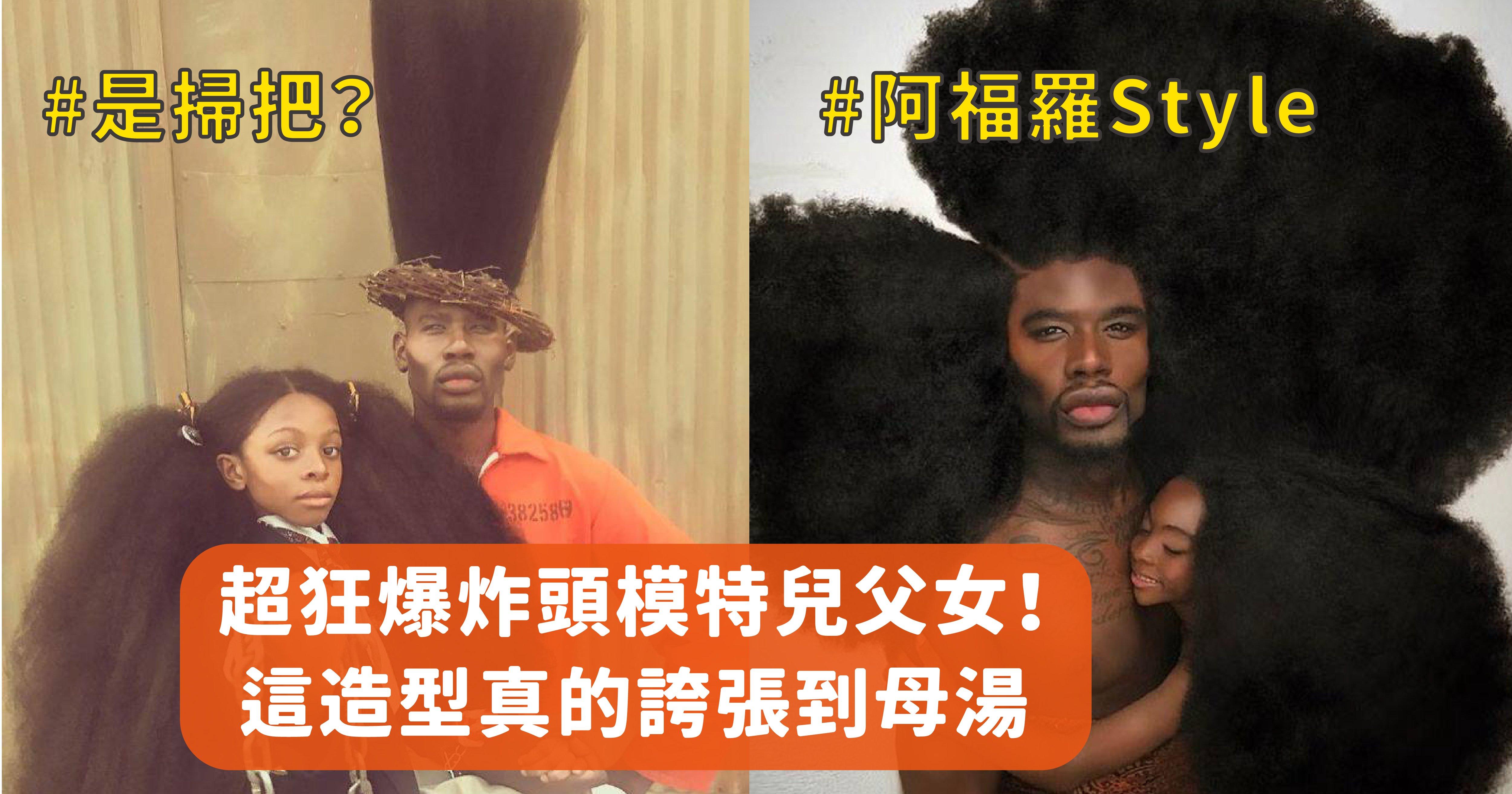 vonvone5b081e99da2 e78886e782b8e9a0ad 01.png?resize=300,169 - 超狂爆炸頭父女造型美如畫!這髮型在台灣應該會熱死吧XD