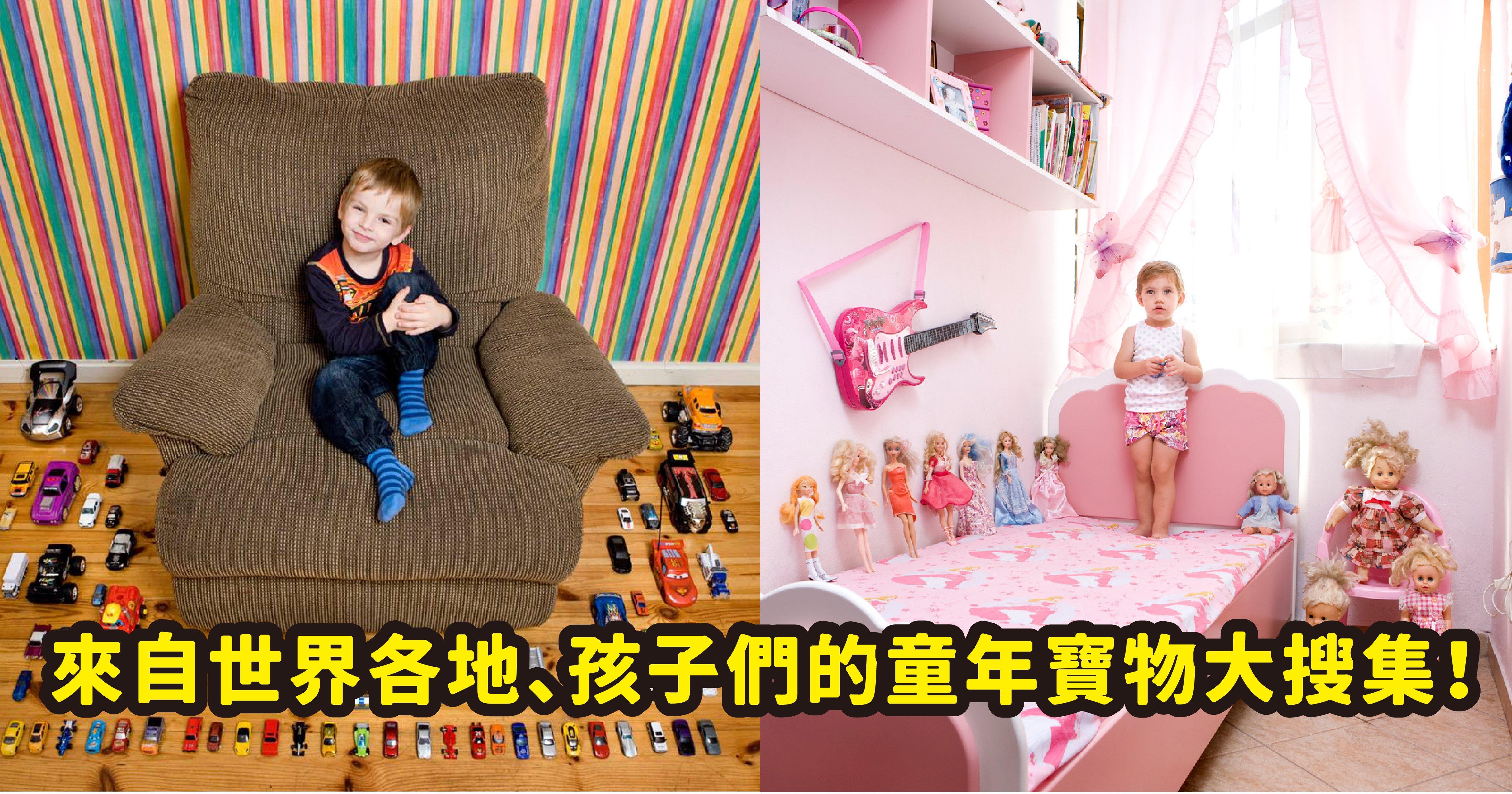 vonvone5b081e99da2 e7aba5e5b9b4 01.png?resize=1200,630 - 世界各地的孩子童年玩什麼?不同國家的孩子的童年寶物原來這麼不一樣!