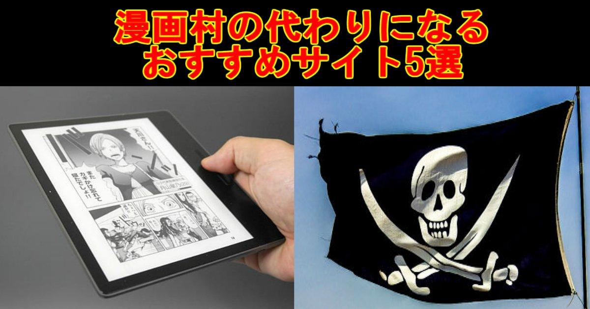w 1.jpg?resize=1200,630 - 【朗報】漫画村の代わりになるおすすめサイト5選!