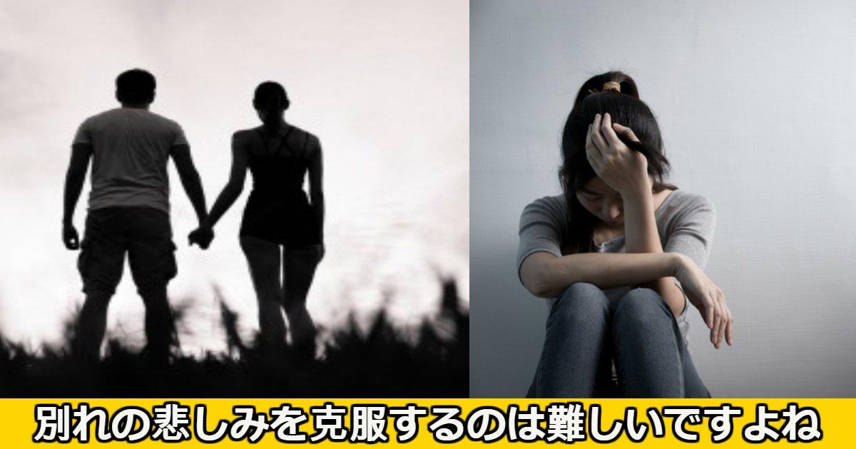 wakare.png?resize=300,169 - 別れや死別の悲しみ、克服できる?