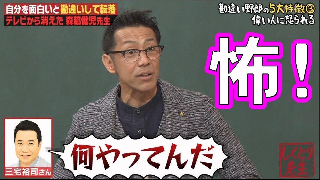 「森脇健児 タモリ」の画像検索結果
