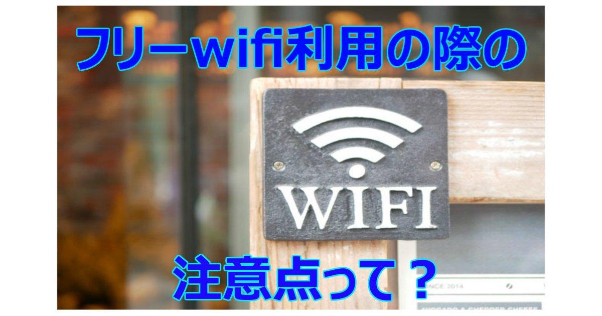 wifi.png?resize=648,365 - フリーwifiに接続の際注意しなければならないことって?気をつけておくべきポイント