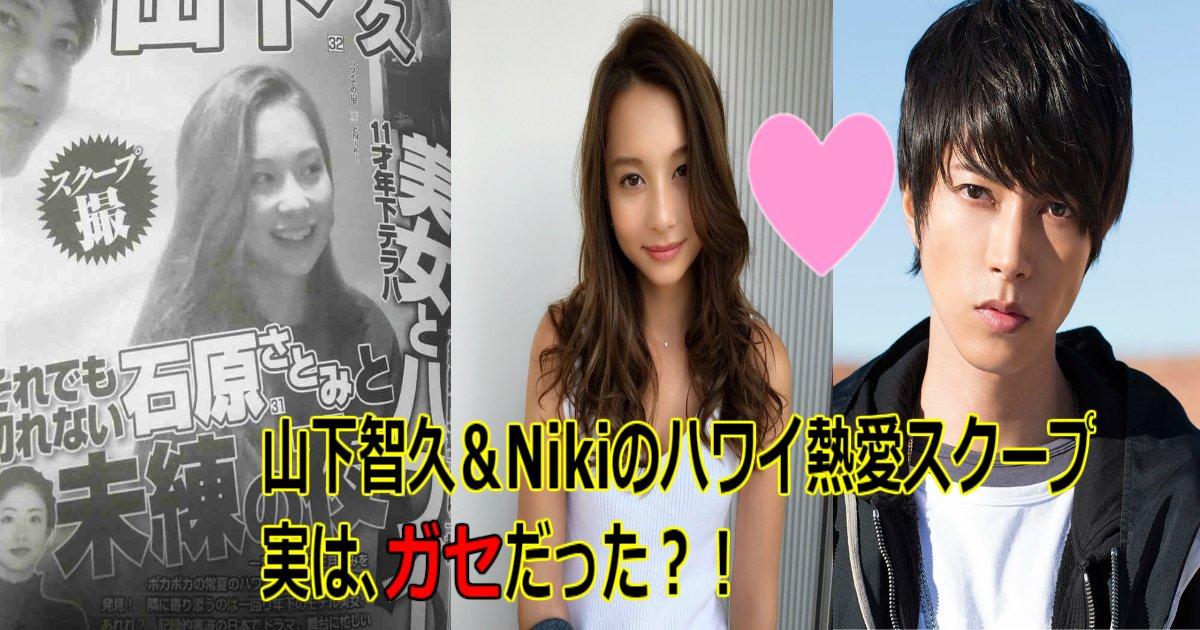 ww 1.jpg?resize=1200,630 - 【芸能】山下智久&Nikiのハワイ熱愛スクープは実は、ガセだった?!
