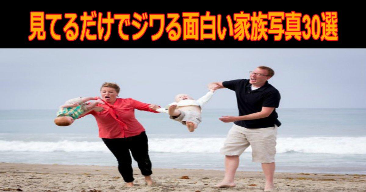 ww 10.jpg?resize=1200,630 - 【爆笑】見てるだけでこっちがジワるwww面白い家族写真30選!!