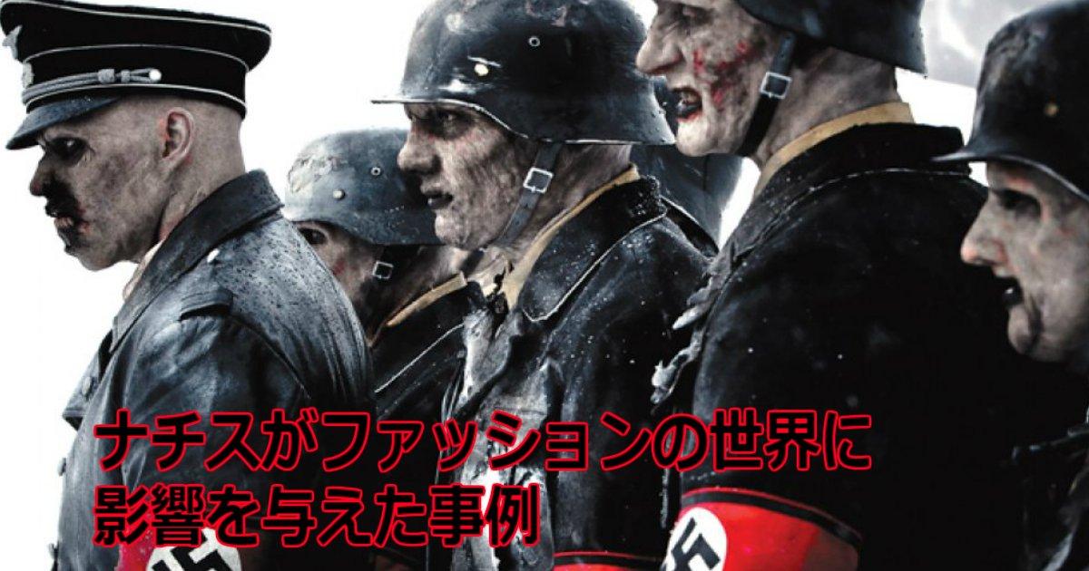 ww 11.jpg?resize=1200,630 - ナチスがファッションの世界に影響を与えた事例をまとめてみた!