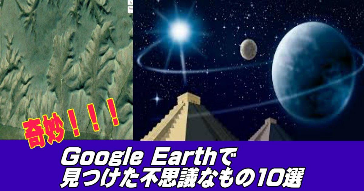 ww 9.jpg?resize=1200,630 - 【奇妙】Google Earth(グーグルアース)で見つけた不思議なもの10選!