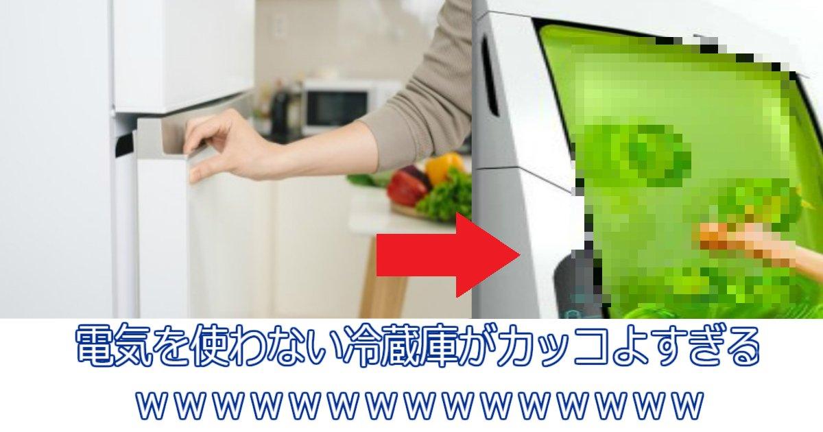 www 1.jpg?resize=648,365 - 【画像】電気を使わない冷蔵庫がカッコよすぎるwwwwwwwwwwwwwww