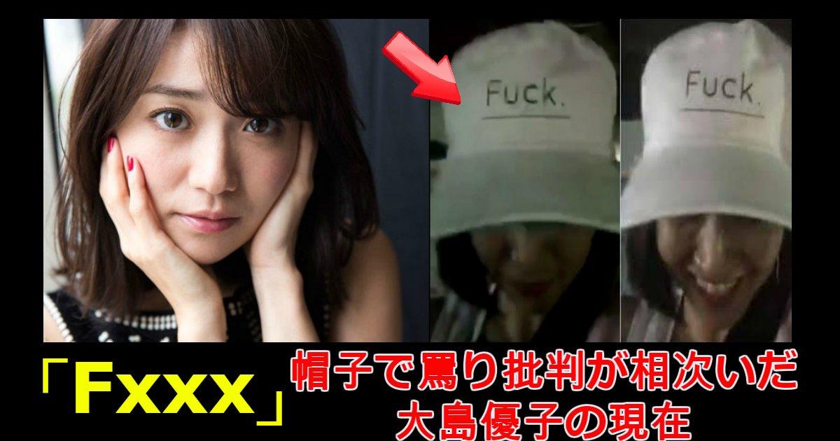 yuko.png?resize=300,169 - 「Fxxx」騒動で一時批判殺到した大島優子の現在が衝撃!
