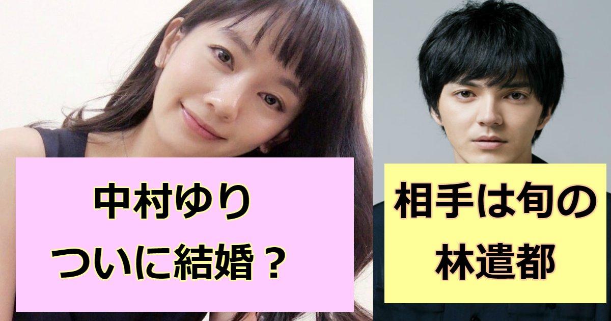 yuri.png?resize=1200,630 - 中村ゆり、林遣都と結婚⁈在日韓国人説も?