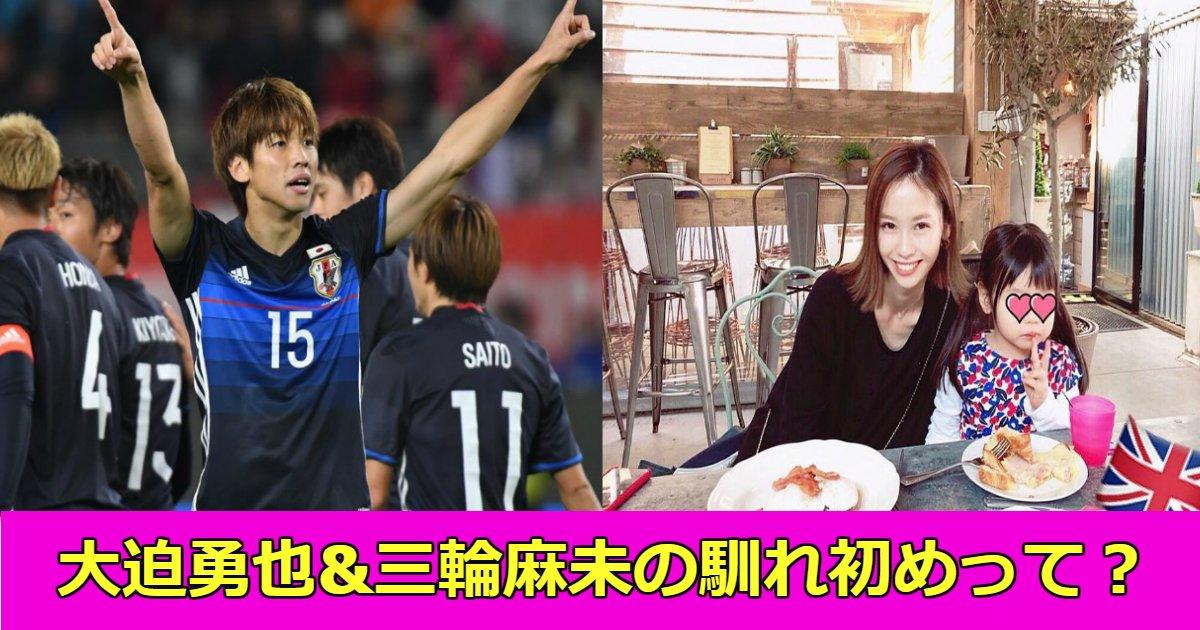 yuya.png?resize=412,232 - サッカー日本代表・大迫勇也と嫁・三輪麻未との結婚&子供まとめ