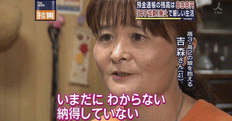 【大炎上】月29万円の生活保護費を受け取りながら不平を言う女性に殺到した非難とはのイメージ