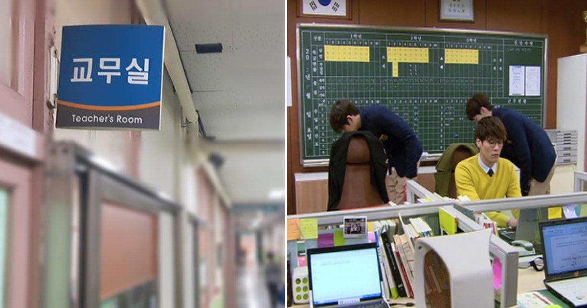 """0723 thumb 1.jpg?resize=412,232 - """"선생님들은 교무실을 왜 학생들한테 치우라고 하나요?"""""""