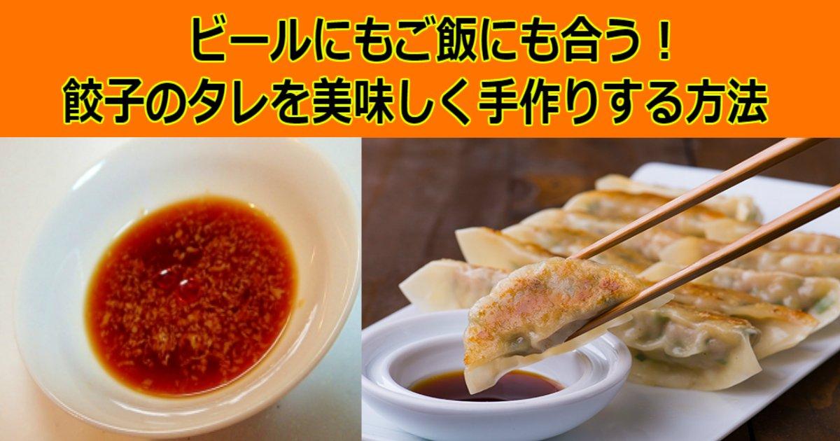 1 156.jpg?resize=412,232 - 【自宅で簡単】餃子のタレを美味しく手作りする方法とは?