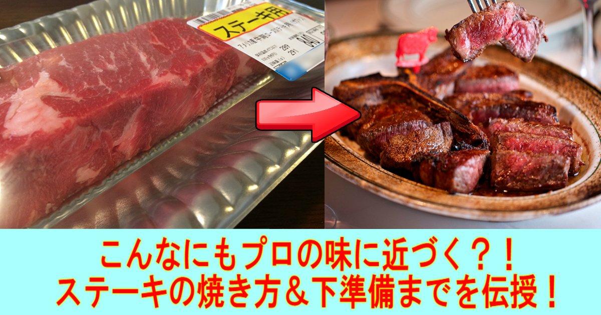 1 175.jpg?resize=412,232 - 【種類別】ステーキの焼き方&下準備までを伝授!プロの味を目指そう!
