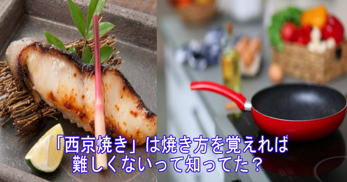 1 208.jpg?resize=1200,630 - 焼き方を覚えれば簡単にできる!「西京焼き」の作り方とレシピをまとめてみた!