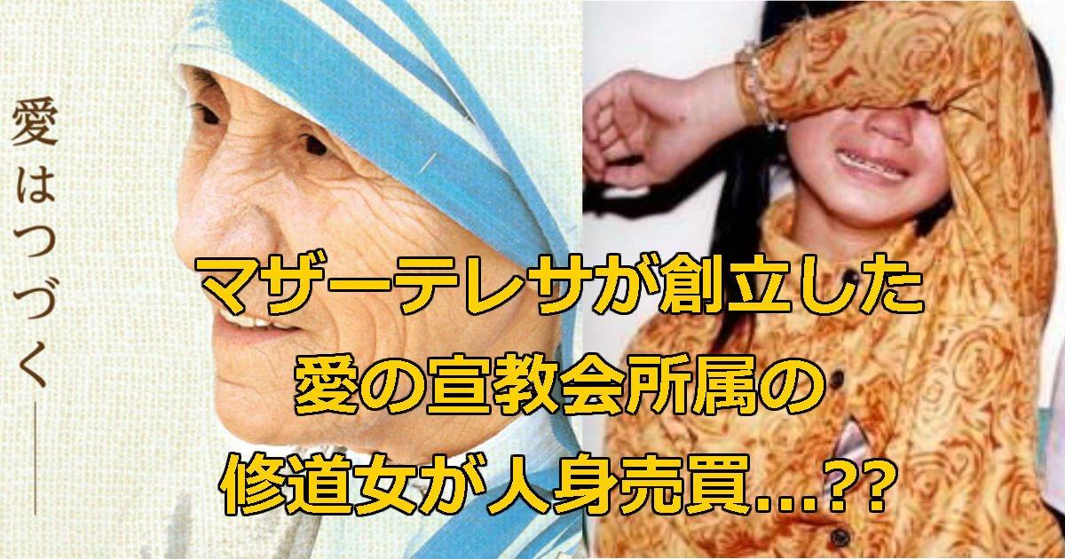 1 223.jpg?resize=412,232 - 保育園に捨てられた赤ん坊を「人身売買犯」にこっそりと売る修道女