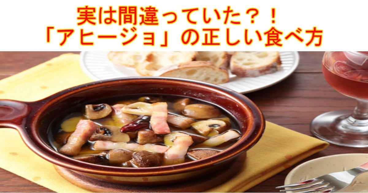 1 250.jpg?resize=412,232 - 【スペイン料理】「アヒージョ」の正しい食べ方が知りたい!