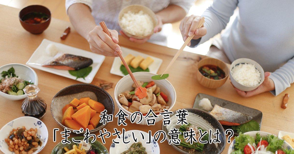 1 257.jpg?resize=1200,630 - 【和食の合言葉】バランスのいい食生活を送る「まごわやさしい」の意味とは?