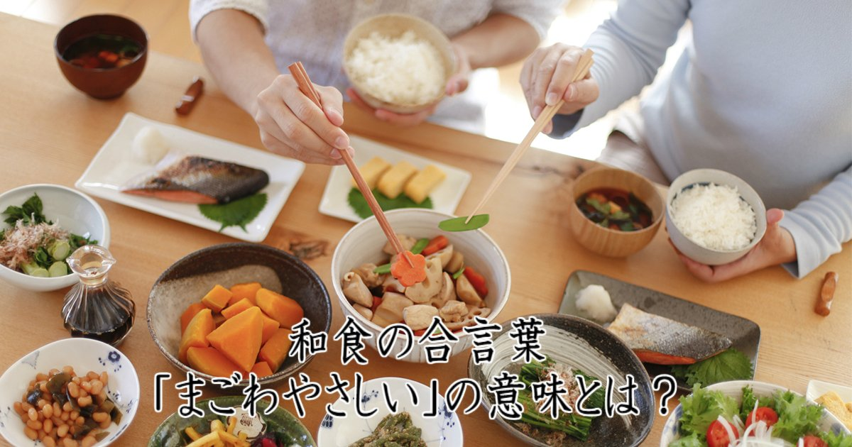 1 257.jpg?resize=366,290 - 【和食の合言葉】バランスのいい食生活を送る「まごわやさしい」の意味とは?