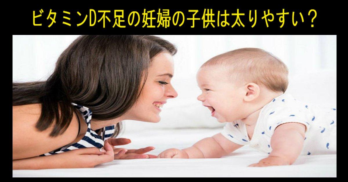 1 317.jpg?resize=1200,630 - 【研究】ビタミンD不足の妊婦の子供は太り易いって本当?