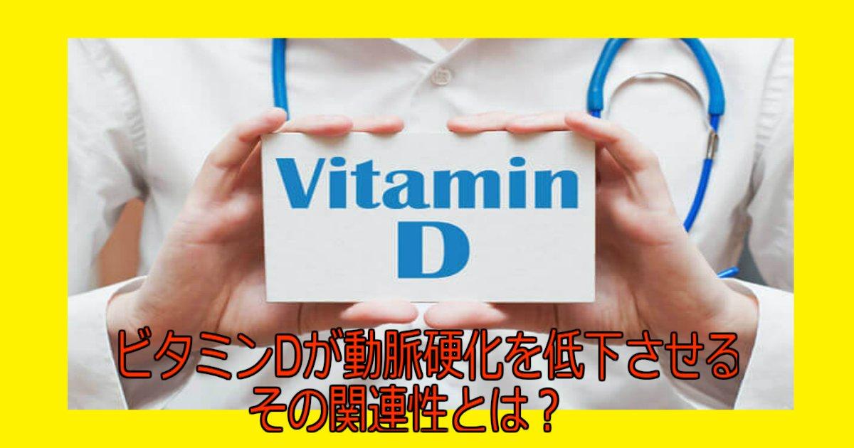 1 322.jpg?resize=648,365 - ビタミンDが動脈硬化を低下させるその関連性とは?