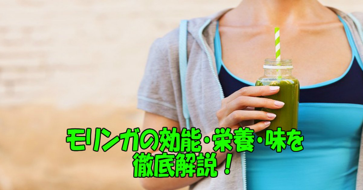 1 65.jpg?resize=300,169 - 【徹底解説】「モリンガ」の栄養や効能は?味も気になる!