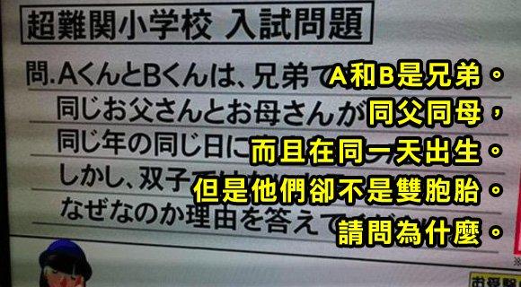 180705 201.jpg?resize=300,169 - 日本小學入學考,竟然是要IQ150以上才能破解的大難題?