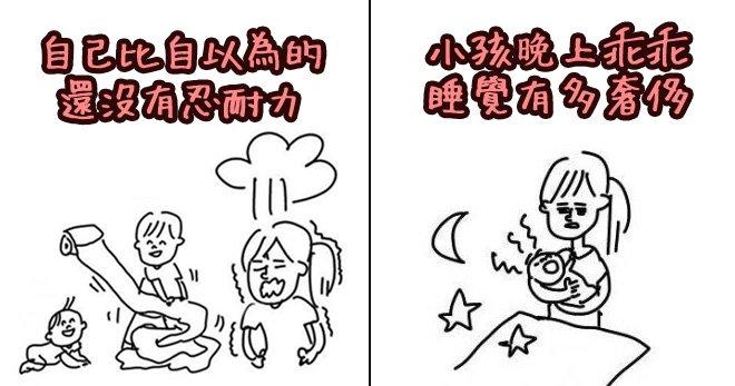 180710 301.jpg?resize=300,169 - 「生了孩子才知道的事」日本插畫家畫出育兒心聲,最後一格逼出眾媽の淚
