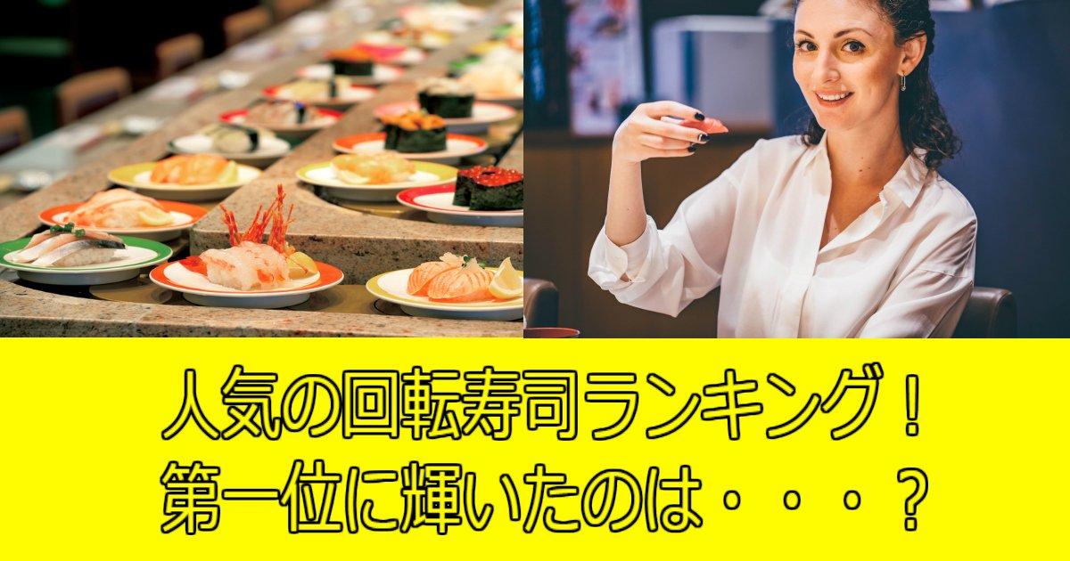 2 101.jpg?resize=300,169 - 【大注目】人気の回転寿司ランキング!第一位に輝いたのは・・・?